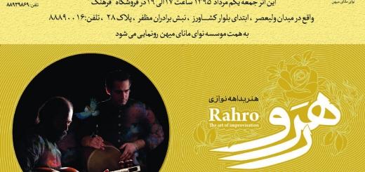 آیین رونمایی و جشن امضای آلبوم رهرو بداهه نوازی تار سلمان سالک و تمبک مجید علیزاده