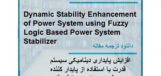 ترجمه مقاله در مورد افزایش پایداری دینامیکی سیستم قدرت با استفاده از پایدار کننده سیستم قدرت مبتنی بر منطق فازی (دانلود رایگان اصل مقاله)