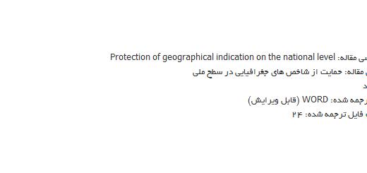ترجمه مقاله پشتیبانی از علامت تجاری جغرافیایی در سطح ملی