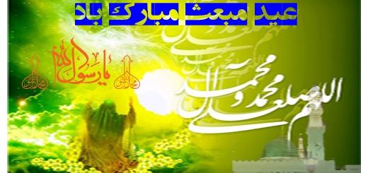 عید مبعث 92