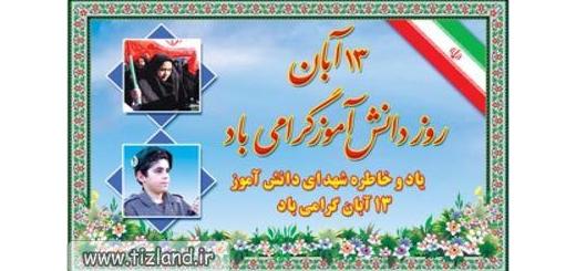برنامه ها و فعالیت های دانش آموزی در مراسم 13 آبان اعلام شد