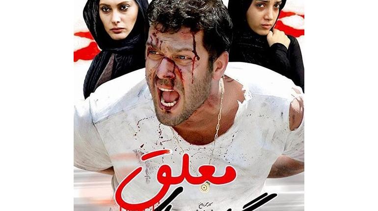 دانلود فیلم ایرانی جدید گامهای معلق با لینک مستقیم