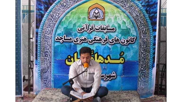 تصاویری از روز برگزاری  مسابقه قرآنی مدهامتان (برادران)
