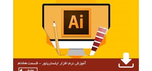 آموزش ویدئویی رایگان کار با ایلوستریتور سی سی 2017 به زبان فارسی - قسمت هشتم