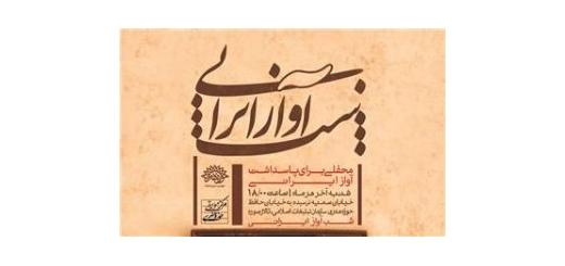 نوزدهمین شب آواز ایرانی برگزار میشود