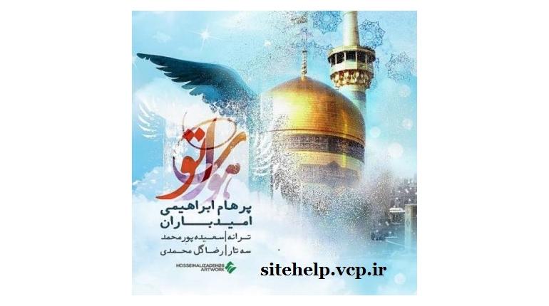 دانلود آهنگ ایرانی جدید پرهام ابراهیمی و امید باران هوای تو