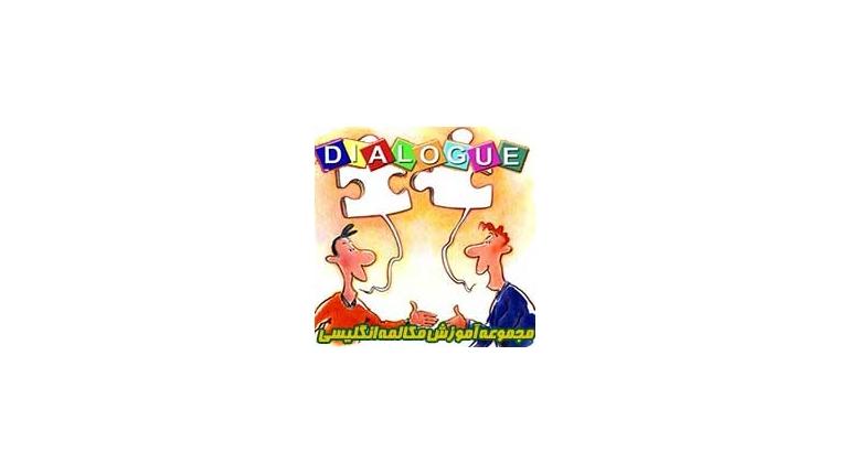 مجموعه آموزش مکالمه انگلیسی دیالوگ 4