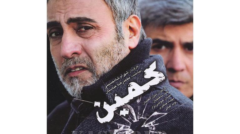 دانلود رایگان فیلم ایرانی و جدید کمین با لینک مستقیم