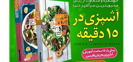 آموزش تهیه آش انار + مجموعه آشپزی در 15 دقیقه