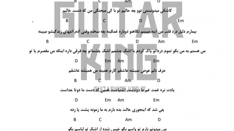 اکورد اهنگ بیمارم از محمد علیزاده