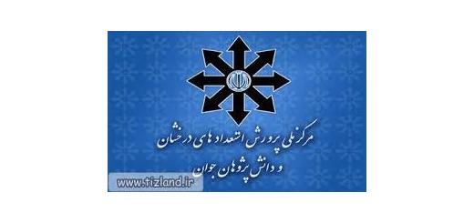 حذف آزمون تیزهوشان در دوره دوم متوسطه در شهر تهران