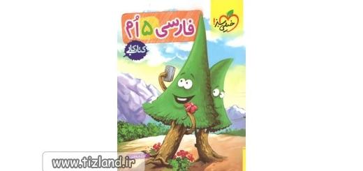 معرفی کتاب فارسی پنجم دبستان-کتاب کار-انتشارات خیلی سبز