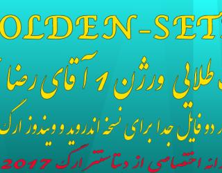 ست طلایی ورژن 1 آقای رضا خلیلی ، نسخه ویندوز