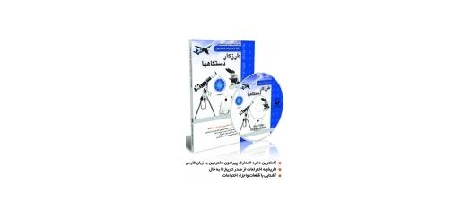 دایرة المعارف طرز کار دستگاه ها دایرة المعارف مخترعین به زبان فارسی