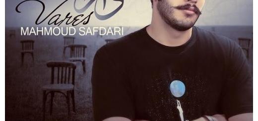 دانلود آهنگ جدید محمود صفدری بنام وارث