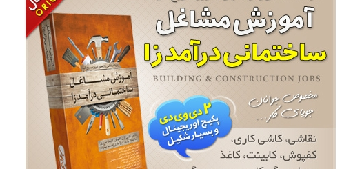 آموزش مشاغل ساختمانی پردرآمد ( نقاشی - کاشی کاری - کابینت و ... )