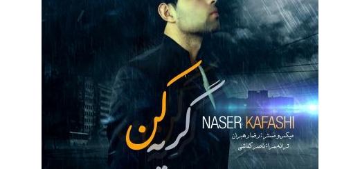 دانلود آهنگ جدید ناصر کفاشی بنام گریه کن
