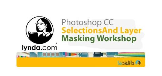 دانلود ویدیو ی آموزشی Lynda Photoshop CC Selections And Layer Masking