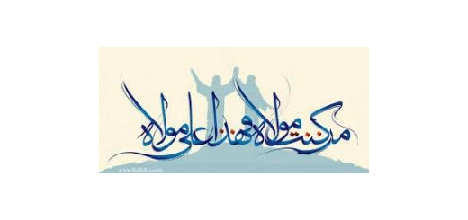 از تماشاخانه سایت موسیقی ما ببنید و دانلود کنید نماهنگهای «آیینه پیامبر» و «حیدر» به مناسبت عید غدیر منتشر شد