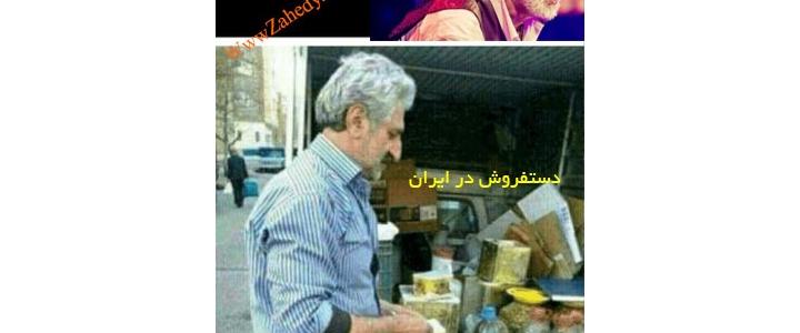 طنز !!! شباهت عجیب یکنفر به ابراهیم حامدی در ایران