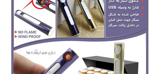 فندک USB طرح Eco Lighter حمل آسان در داخـل پاکت سیـگار