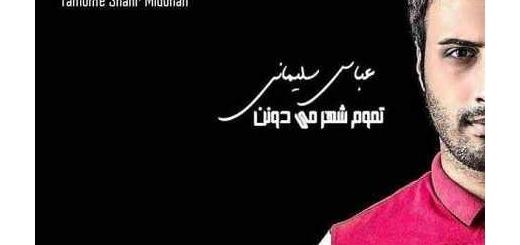 دانلود آلبوم جدید و فوق العاده زیبای تموم شهر می دونن از عباس سلیمانی