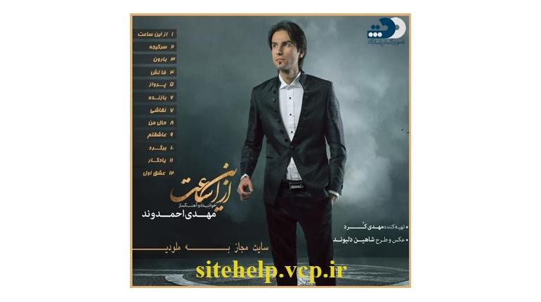 دانلودرایگان آلبوم ایرانی جدید مهدی احمدوند بنام از این ساعت