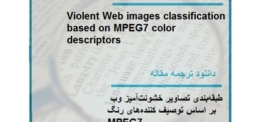 دانلود مقاله انگلیسی با ترجمه طبقهبندی تصاویر خشونتآمیز وب بر اساس توصیفکنندههای رنگ MPEG7 (دانلود رایگان اصل مقاله)