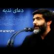 دانلود دعای ندبه با صدای مهدی سماواتی