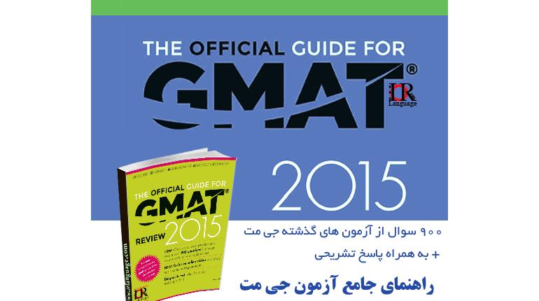 دانلود کتاب راهنمای آزمون جی مت The Official Guide for GMAT 2015