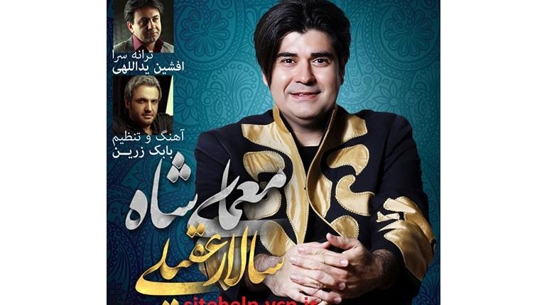 دانلود آهنگ جدید ایرانی سالار عقیلی معمای شاه با لینک مستقیم