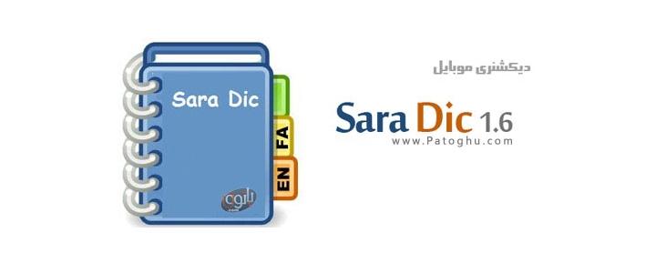 دانلود نرم افزار دیکشنری موبایل Sara dic