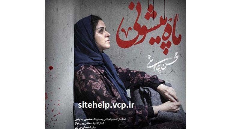 دانلود آهنگ جدید ایرانی و زیبای محسن چاوشی به نام ماه پیشونی