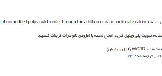 ترجمه مقاله تقویت پی وی سی اصلاح نشده از طریق افزودن نانوذرات کربنات کلسیم