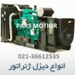 دیزل ژنراتور و انواع موتور برق و موتور جوش