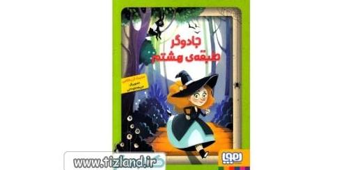 معرفی کتاب جادوگر طبقه هشتم نشر هوپا