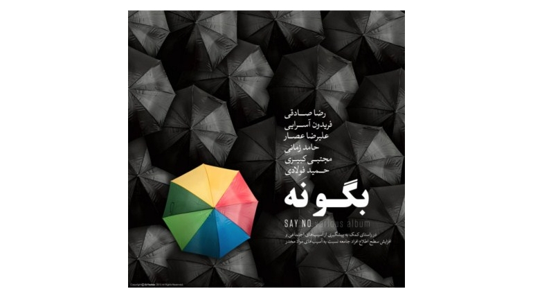 دانلود آلبوم جدید ایرانی Various Artists بگو نه با لینک مستقیم
