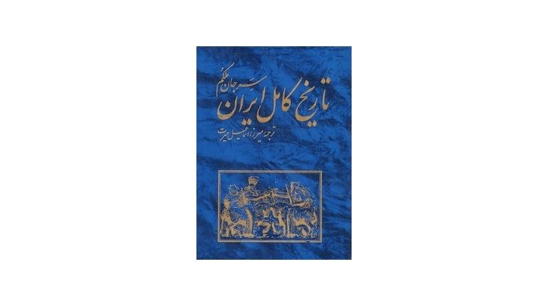 دانلود کتاب کامل تاریخ ایران از ابتدا + pdf