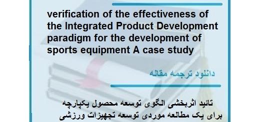 دانلود مقاله انگلیسی با ترجمه اثربخشی الگوی توسعه محصول یکپارچه برای یک مطالعه موردی توسعه تجهیزات ورزشی (دانلود رایگان اصل مقاله)