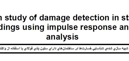 ترجمه مقاله مشابه سازی تشخیص آسیب ها در ساختمانهای شامل ستون بندی پولادی