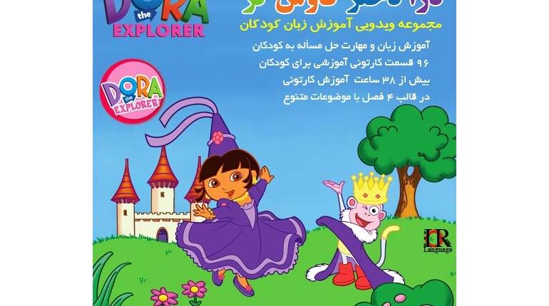 دانلود مجموعه آموزشی کودکان درا دختر کاوشگر Dora the Explorer