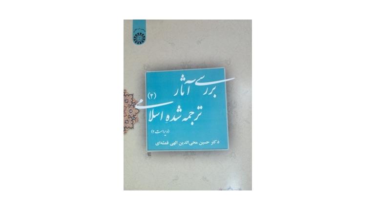 دانلود سوالات بررسی آثار ترجمه شدۀ اسلامی2 (20 دوره کامل)