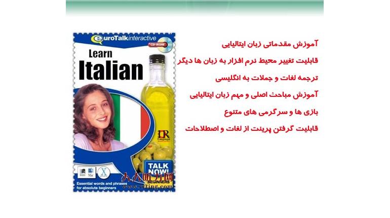 دانلود نرم افزار آموزش زبان ایتالیایی Talk Now Italian