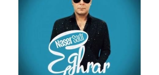 دانلود آهنگ جدید ناصر صدر بنام اقرار