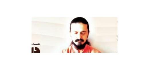 انتشار آلبوم جدید خواننده «ناجی» تا اواخر هفته ؛ تیزر آلبوم «دیده بیدار» با صدای «فرمان فتحعلیان» منتشر شد