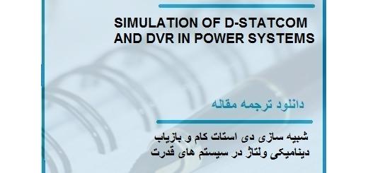مقاله ترجمه شده شبیه سازی d-statcom و بازیاب دینامیکی ولتاژ در سیستم های قدرت (دانلود رایگان اصل مقاله)