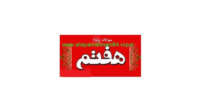 دانلود ازمون پیمایش علمی  دبیرستان های نمونه دولتی اصفهان97-96