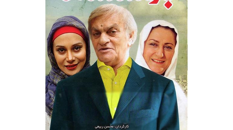 دانلود رایگان فیلم ایرانی و کمدی جدید بازنشسته ها بالینک مستقیم