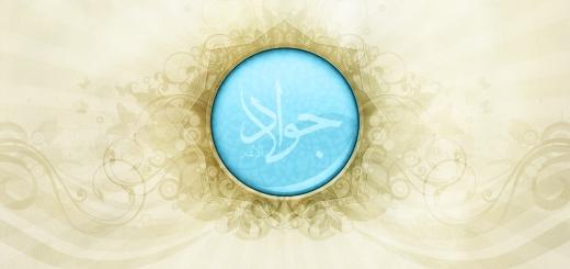 از امام جواد(ع) چه می دانیم؟