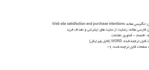 ترجمه مقاله راضی بودن از وب های آنلاین و هدف خرید